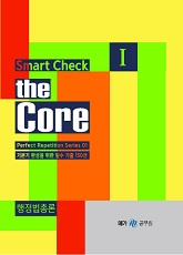 [Perfect Repetition] smart checkⅠ: the Core - 행정법총론