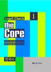 [Perfect Repetition] smart checkⅠ: the Core - 한국사