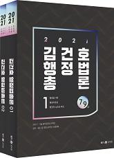 2021 김건호 행정법총론(전2권)