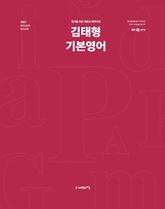 2021 김태형 기본영어