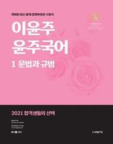 2021 이윤주 윤주국어 _문법/규범