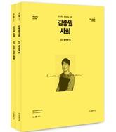 2021 김종원 사회 기본서(전2권)