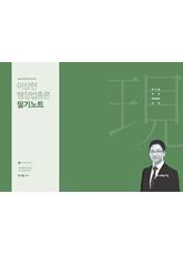 2021 이상현 행정법총론 필기노트