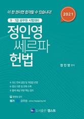2021 정인영 헌법 기본서(7/13 입고)
