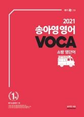 2021 송아영 소방영어 VOCA 소방 영단어