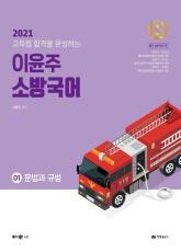 2021 이윤주 소방국어 01. 문법과 규범