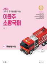 2021 이윤주 소방국어 02. 독해와 어휘