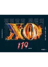 2021 정정당당 꽉쌤의 xo119