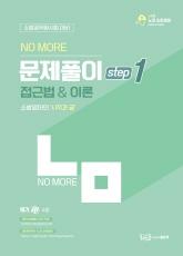2021 박노준 노모 문제풀이 STEP 1 접근법&이론