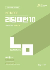 2021 박노준 노모 리딩패턴 10