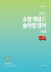 2021 개념은 송아영 소방영어 독해