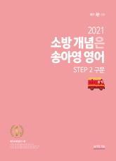 2021 개념은 송아영 STEP 2 구문