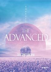 2021 세진국어 THE ADVANCED_규범심화