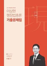 2021 이상현 행정법총론 기출문제집