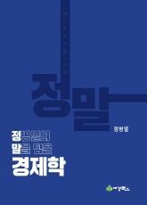 정병열 경제학 입문서_ 정말경제학