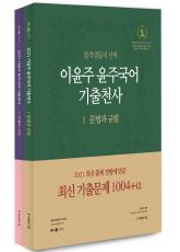 2021 이윤주 윤주국어 기출천사