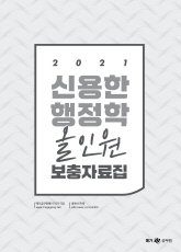 2021 신용한 행정학 올인원 보충자료집