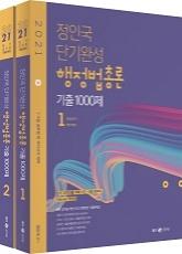 2021 정인국 단기완성 행정법총론 기출 1000제