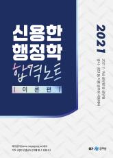 2021 신용한 행정학 합격노트(부록:끝끝편)[2쇄]