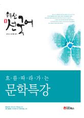 선국어 - 흐름 따라가는 문학