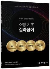 2021 소방 기초 길라잡이(경채전용) ★한정판매★
