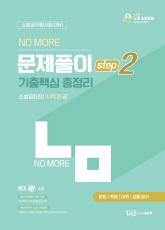 2021 박노준 노모 문제풀이 STEP 2 기출핵심 총정리