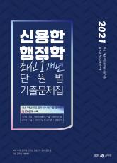 2021 신용한 행정학 최신 1개년 단원별 기출문제집 [추록]