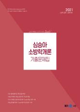 2021 Simple! 심승아 소방학개론 기출문제집