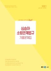 2021 Simple! 심승아 소방관계법규 기출문제집