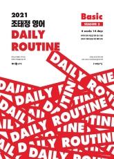 2021 조태정 영어 Daily Routine Basic 시즌2