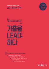 2021 장유영 국어 기출을 LEAD;하다