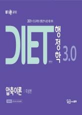 2021 이상헌 DIET 행정학 3.0 [압축이론]