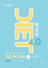 2021 이상헌 DIET 행정학 4.0 기출문제집 [All Care]