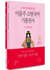 2021 이윤주 소방국어 기출천사 (전2권 세트)